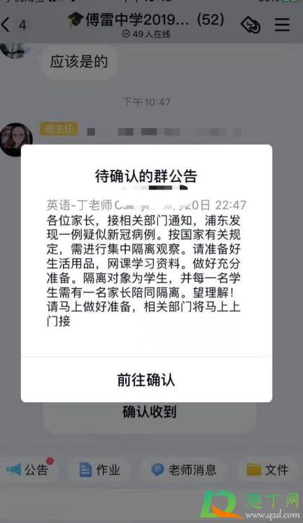 上海傅雷中学停课是真的吗3