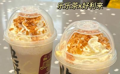 乐乐茶经典蛋糕芝士脏脏茶好喝吗