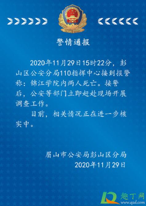 锦江学院发生了什么3