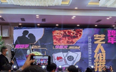 湖南卫视跨年演唱会2020-2021意难平cp是张翰和郑爽吗