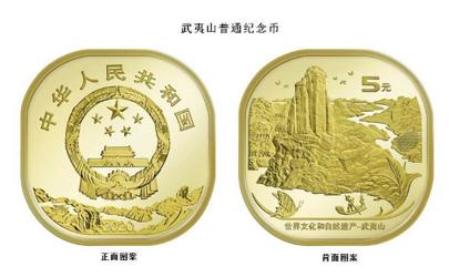 2020武夷山紀念幣多少錢一枚