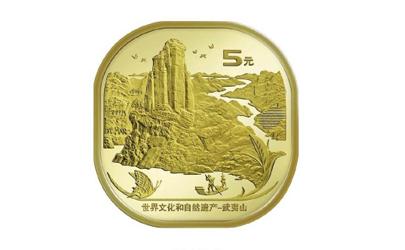 2020武夷山紀念幣在哪預約