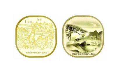 2020武夷山紀念幣幾月幾號幾點幾分預約