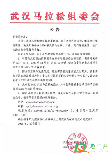 2020武漢馬拉松不再舉辦真的嗎2