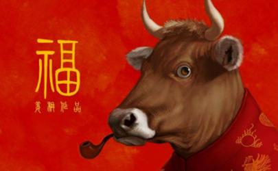 2021農歷七月的牛命運怎么樣
