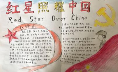 紅星照耀中國手抄報高清圖片2021