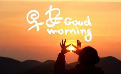 早安語錄適合發朋友圈早安的句子最新