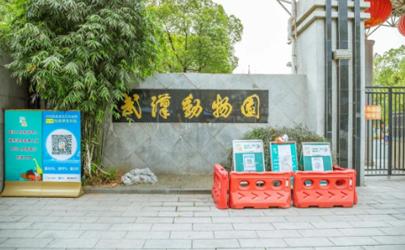 武漢動物園2021年1月1日關閉是真的嗎