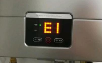 燃氣熱水器e1代表什么