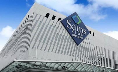 山姆会员店一次性卡真的假的