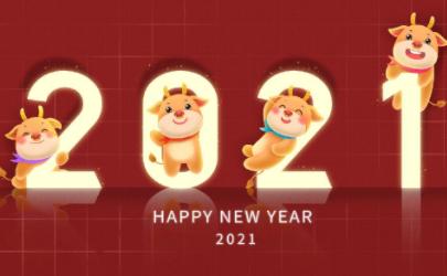 2021跨年朋友圈感言