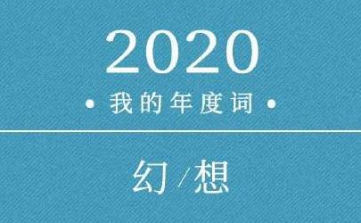 支付宝怎么看年度账单关键词2020