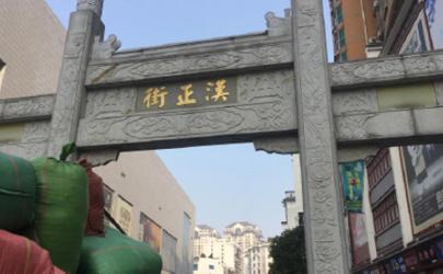 2021武汉汉正街封闭了吗