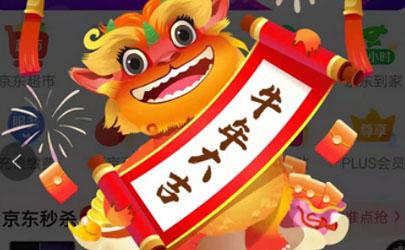 京东2021炸年兽活动一天可以助力几次