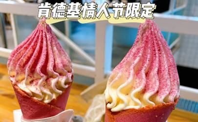 肯德基恋与玫瑰北海道冰淇淋多少钱