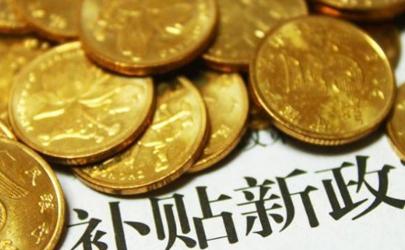 杭州补贴1000可以退吗2021