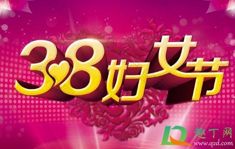 2021三八妇女节新颖的活动主题5