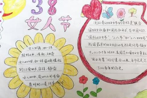 2021妇女节手抄报简单又漂亮精选4