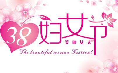 38妇女节送妈妈的礼物有哪些2021