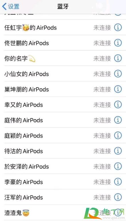 airpods改名定位有什么用2