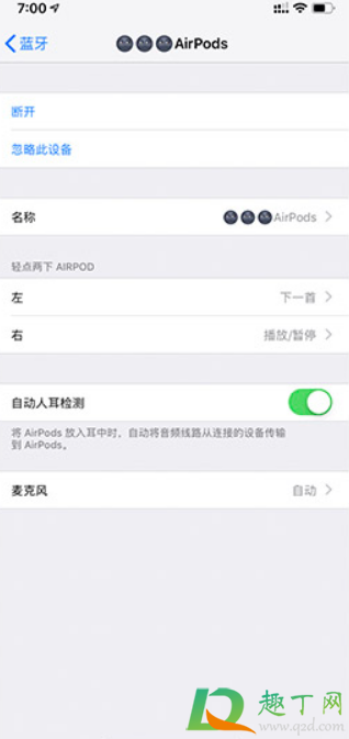 airpods改什么名字搞笑4