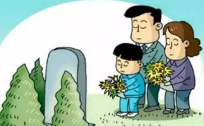 2021清明节坟墓添土有时间规定吗