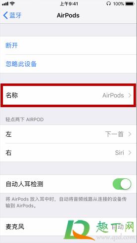 airpods突然变成别人的名字怎么回事5