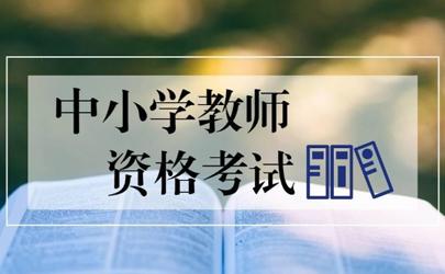 2021年3月几号考教师资格证