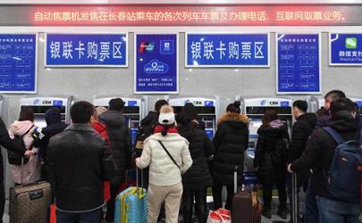 2021年五一火车票几月几号开售
