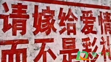 江西彩礼钱一般给多少2021插图2