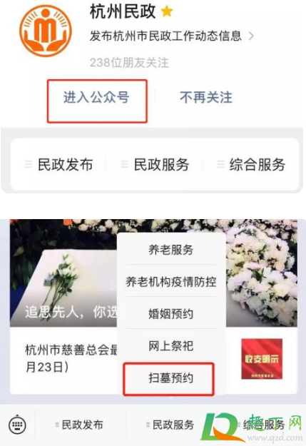 2021杭州清明上坟哪里预约插图1