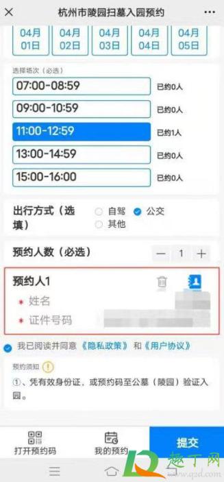 2021杭州清明上坟哪里预约插图4