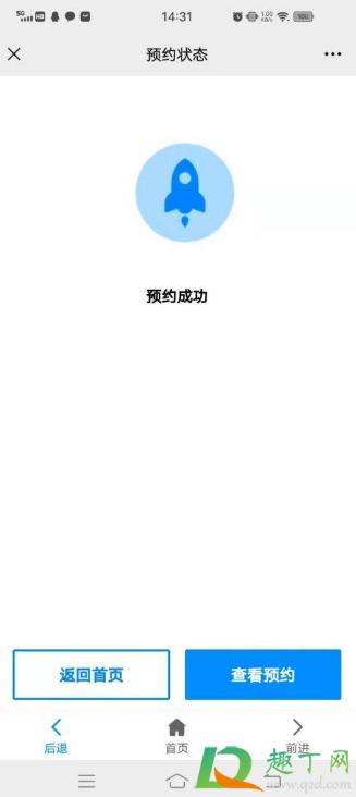 2021杭州清明上坟哪里预约插图5