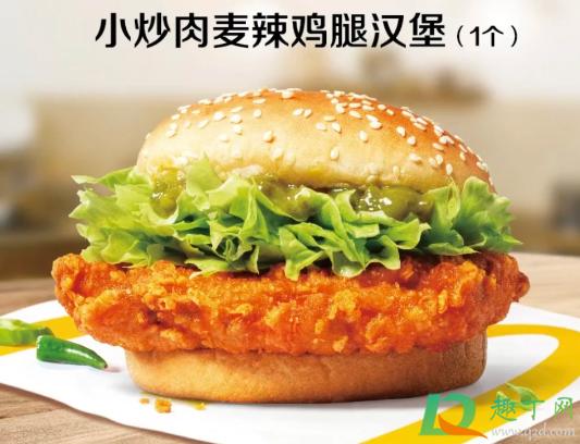 麦当劳小炒肉风味麦辣鸡腿堡好吃吗插图