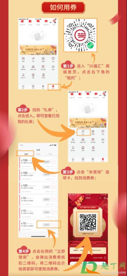 北京大兴优惠券2021怎么领插图3