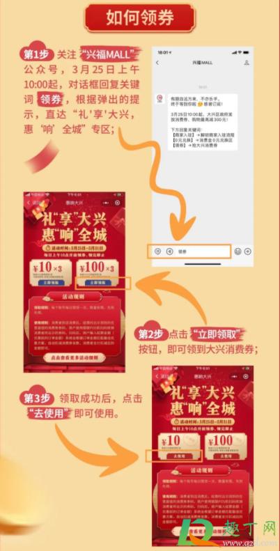 北京大兴优惠券2021怎么领插图1