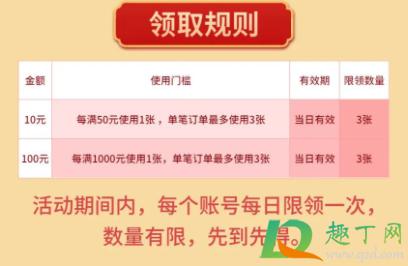 北京大兴优惠券2021怎么领插图2