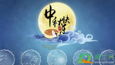 2021年中秋节是几月几日插图1