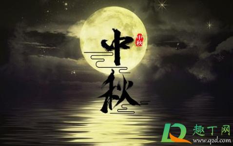2021中秋节放假是几号到几号插图1