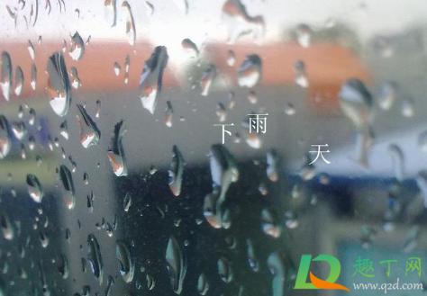 2021年五月份雨水多吗插图1