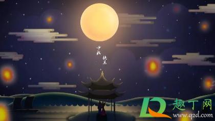 2021中秋节能回娘家吗插图2
