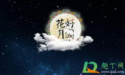 2021中秋节能回娘家吗插图1