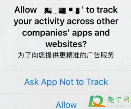 ios14.5反追踪用户隐私功能怎么设置2