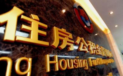 北京提取公积金办哪个银行卡2021