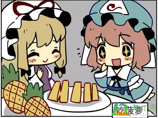 吃菠萝啥梗什么意思3