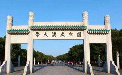 2021年五一能去武汉大学玩吗