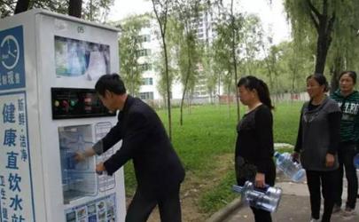 小区里的自动售水机的水好吗