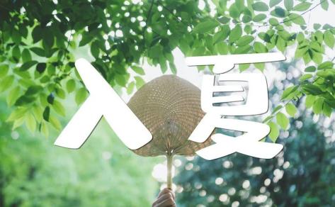 2、一般几月入夏(1、北京什么时候入夏2021)
