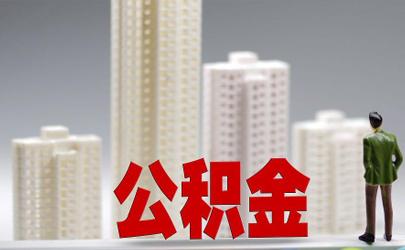 上海公积金一次性提取条件2021