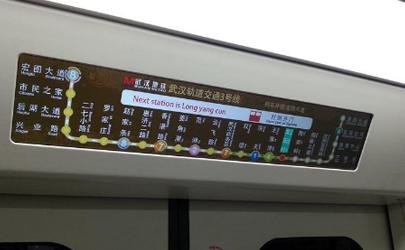 武汉三号线地铁站点地图完整版2021